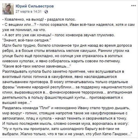 """СБУ задержала интернет-пропагандистку, призывавшую создать """"Запорожскую народную республику"""" - Цензор.НЕТ 4035"""