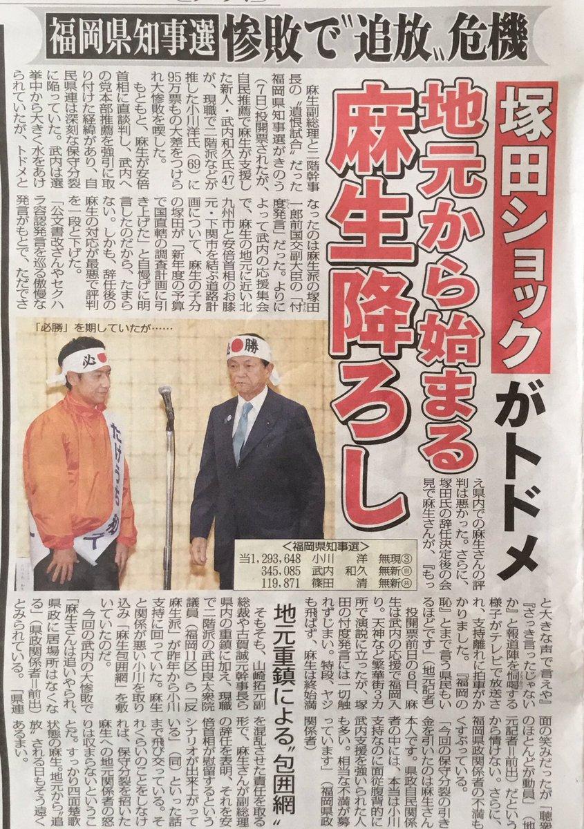 くおん's photo on 麻生氏
