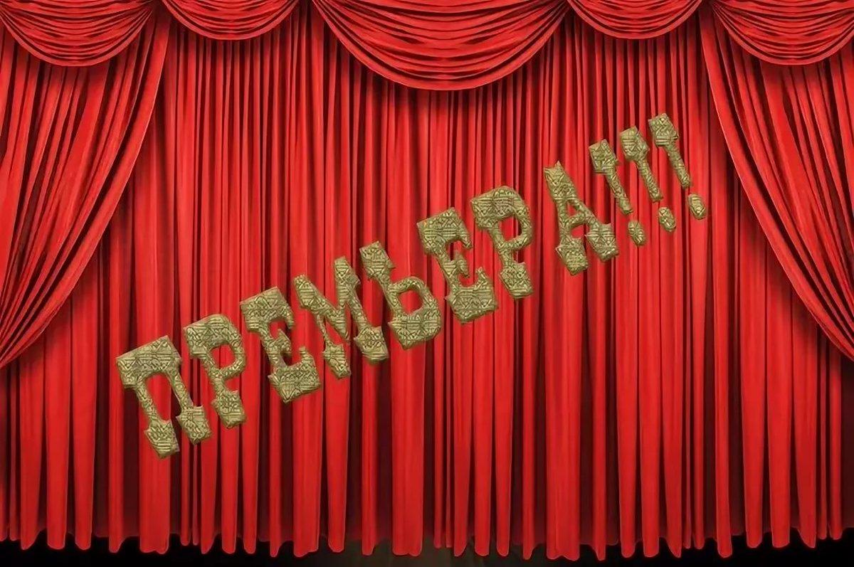 Открытки спектакль театр
