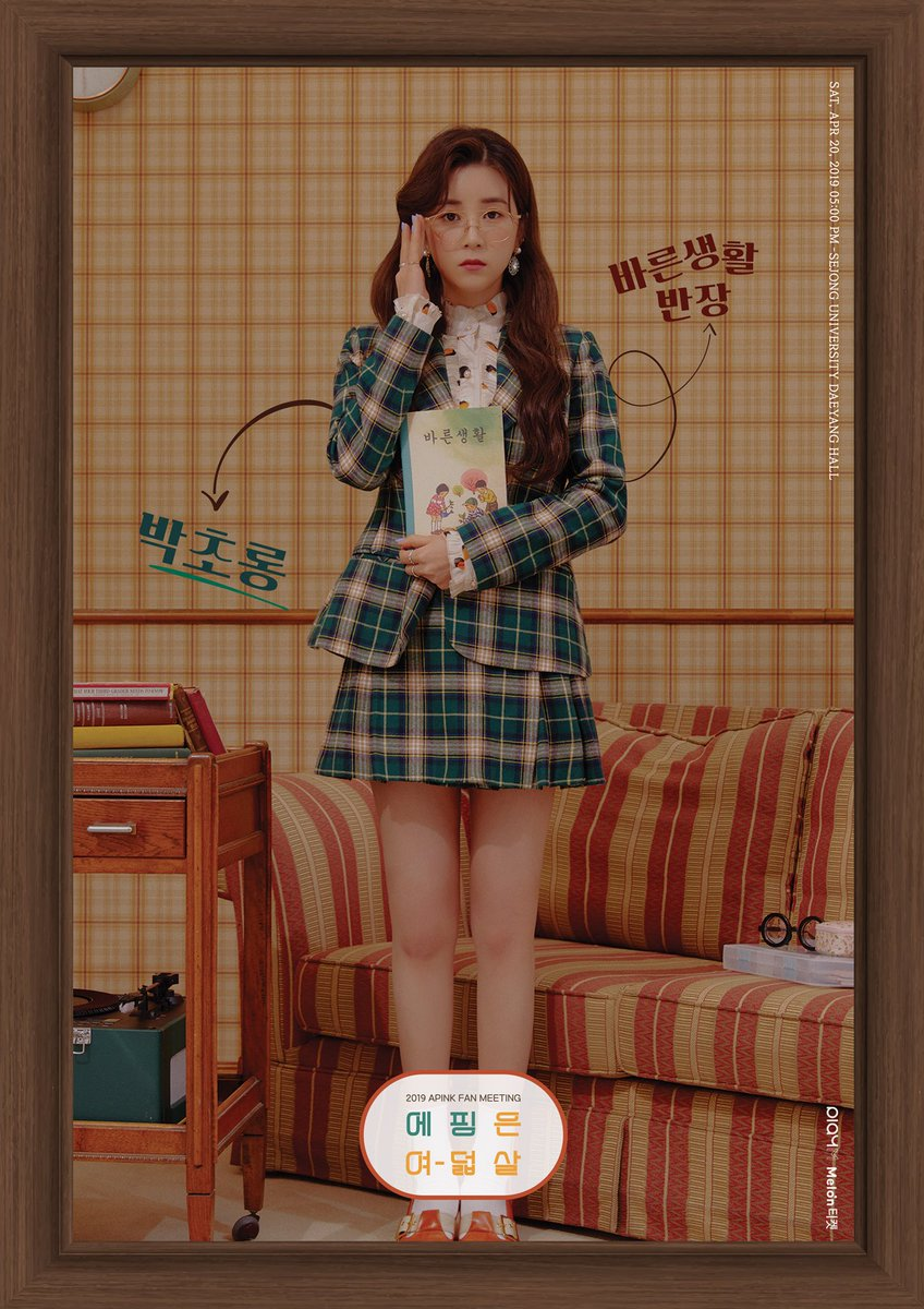 [#에이핑크] Apink 6th PANDA FANMEETING [에핑은 여덟살] POSTER_CHORONG  #Apink #FANMEETING #에핑은_여덟살 #바른생활_반장 #박초롱