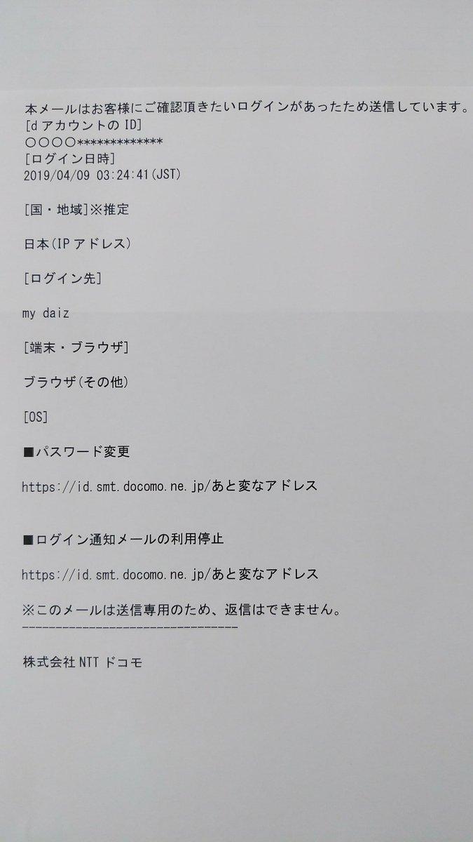 info wdy docomo ne jp と は