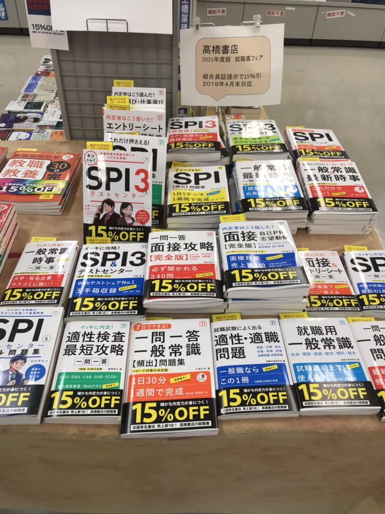 八景書籍コーナーよりお知らせ。高橋書店2021年度版就職書ファアを行なっております。組合員証提示で15%オフ。4月末日までです。お急ぎ下さ〜い。営業時間は10時〜18時です。