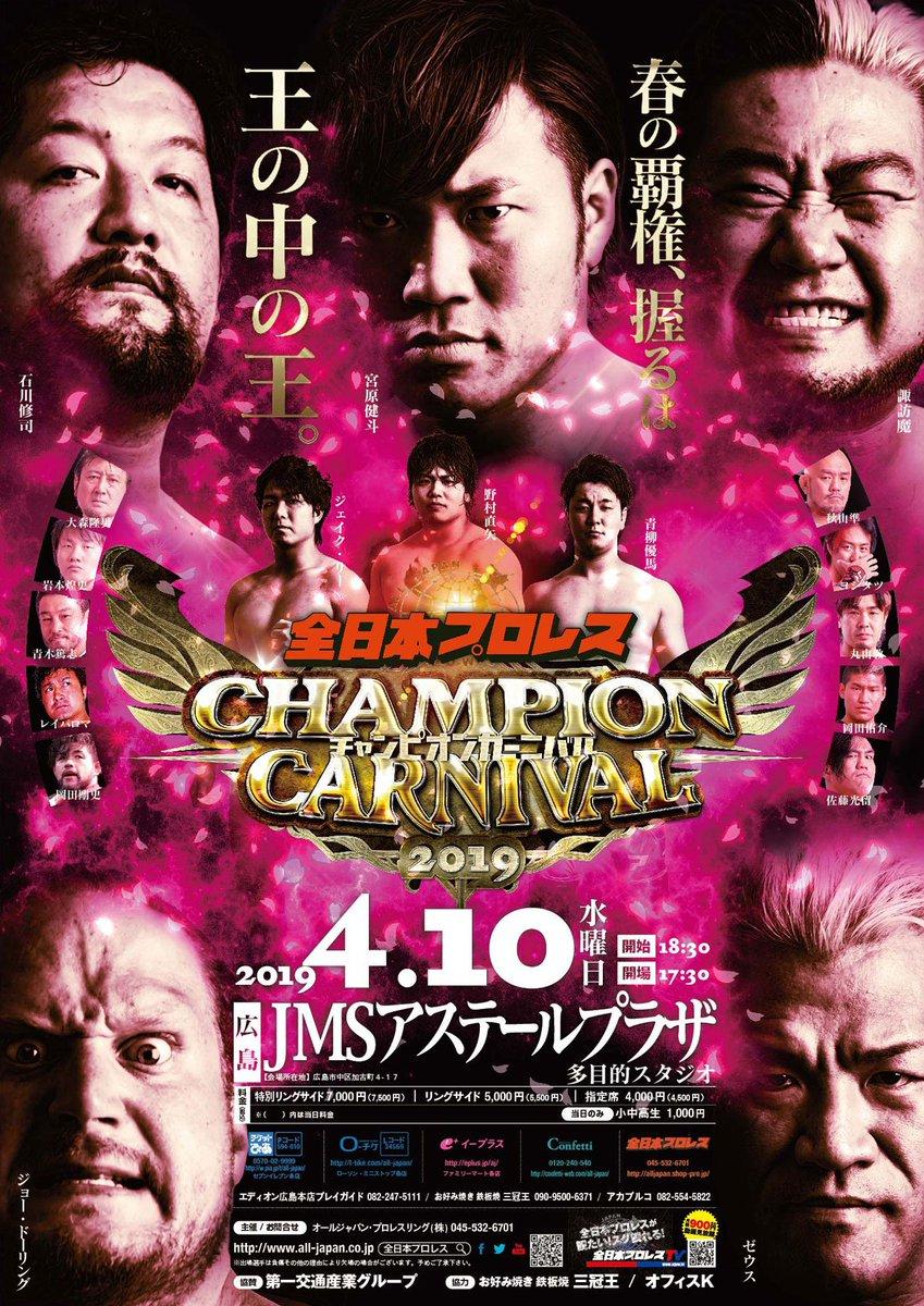 """AJPW: """"Champion Carnival 2019"""" Días 4 y 5 2"""