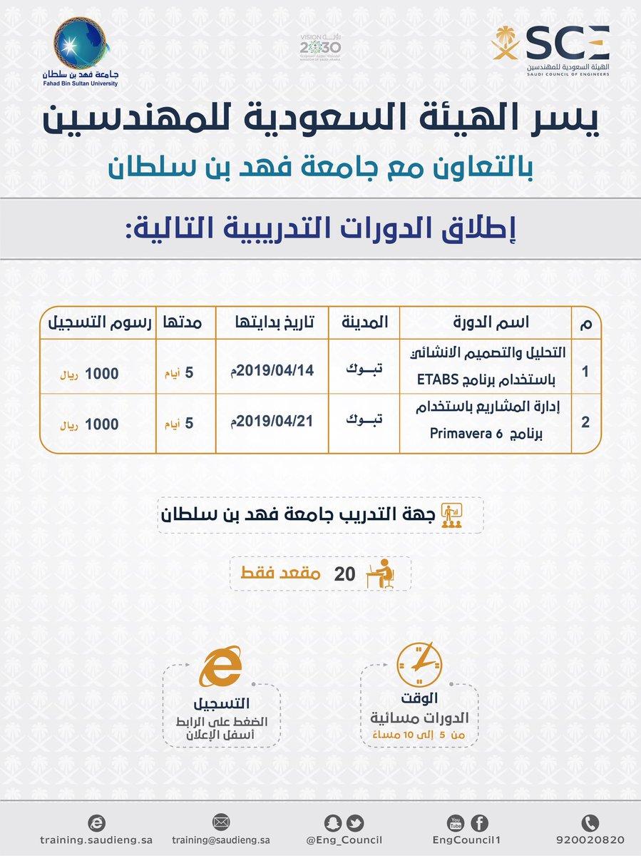 الهيئة السعودية للمهندسين V Twitter هيئة المهندسين تطلق دورتين