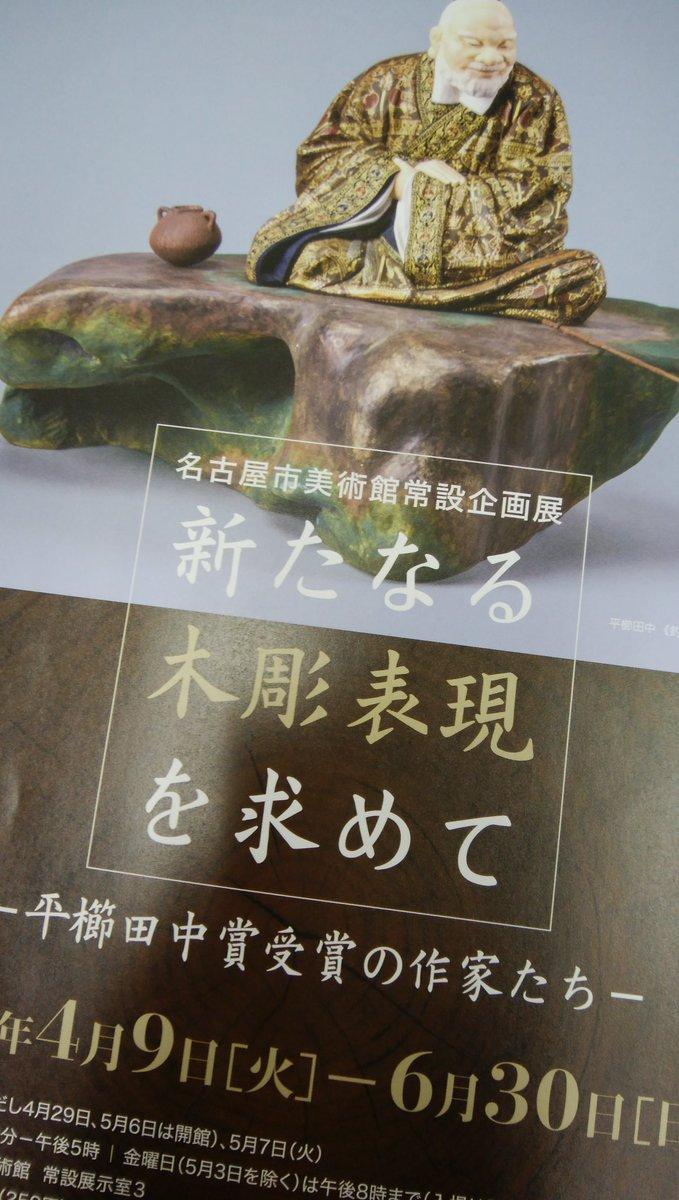 清須市はるひ美術館 (@kh_museum) | Twitter