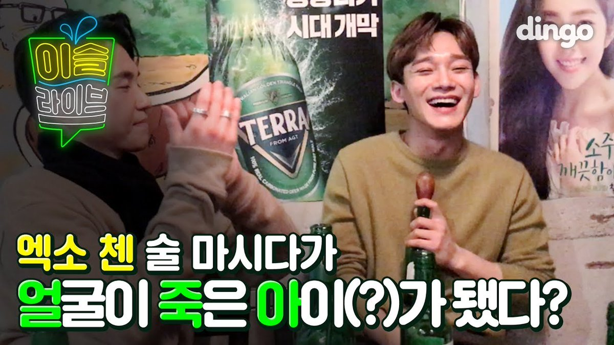 dingo(딩고)'s photo on Chen