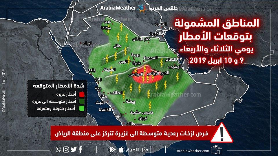 طقس العرب - السعودية's photo on #صباح_الثلاثاء