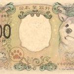 新紙幣のデザインしば犬!?ほっこりするデザインが話題