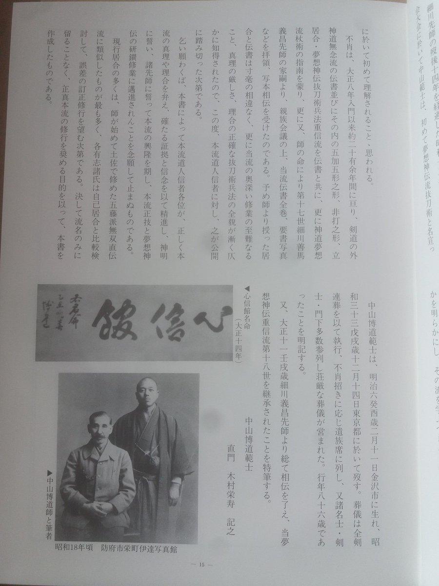 """onorenikatsu on Twitter: """"Next calligraphies from Nakayama Hakudo ..."""