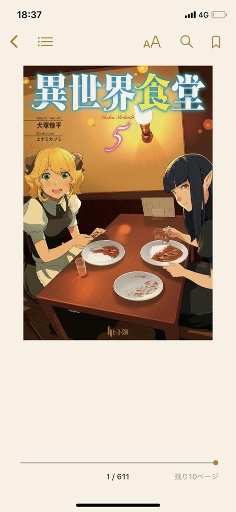 異世界食堂 5に関する画像6