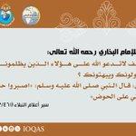 Image for the Tweet beginning: قيل للإمام البخاريِّ رحمه الله