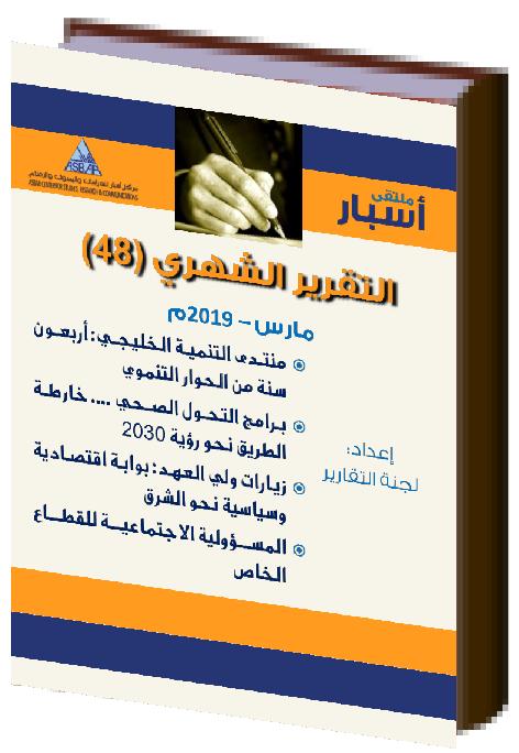 #التقرير_الشهري رقم (48) لشهر مارس 2019 لـ #ملتقى_أسبارللحصول على النسخة بصيغة PDF زورا الرابط الآتي:https://goo.gl/EsyfFt