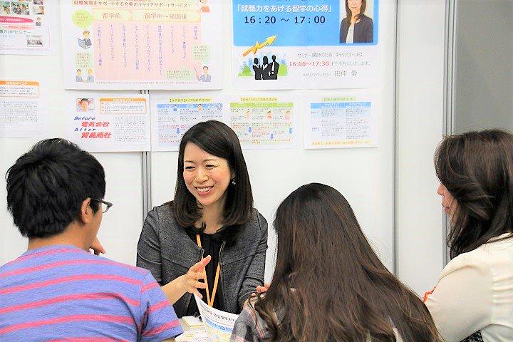 """✈️?「留学経験」を「就職」に活かしたい!と思う方も多いはず。東京・大阪・名古屋会場では、【キャリア相談】も行います?✨⇒ 最新の就職情報をふまえ""""留学×就職成功の秘訣""""をアドバイスします。ぜひご利用ください。"""