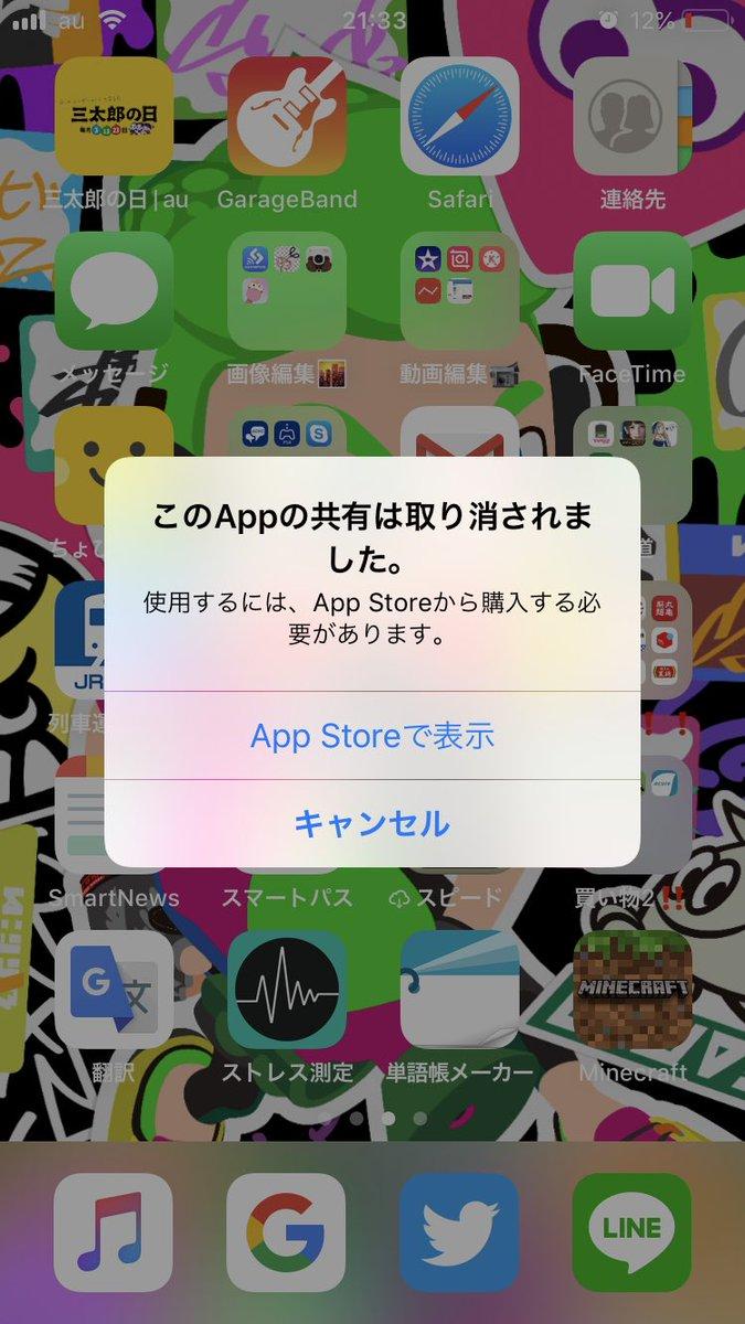 た れ は アプリ まし この の 取り消さ 共有 「このAppの共有は取り消されました」 YouTubeを開こうとすると上記の文が表示されてアプリを開始出来ない。