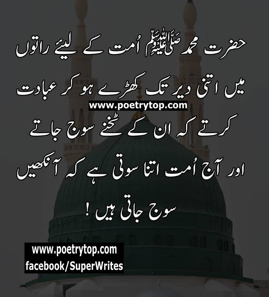 😭😭😭😭😭 Inspirational Islamic Quotes in Urdu ...