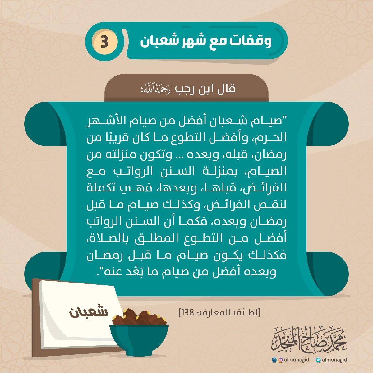 وقفات مع شهر #شعبان (3)