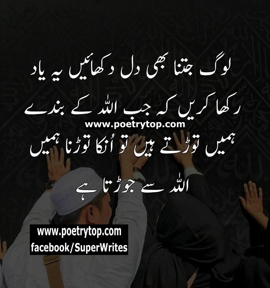 For More Islamic Quotes in urdu : Tweet added by Urdu Poetry ...