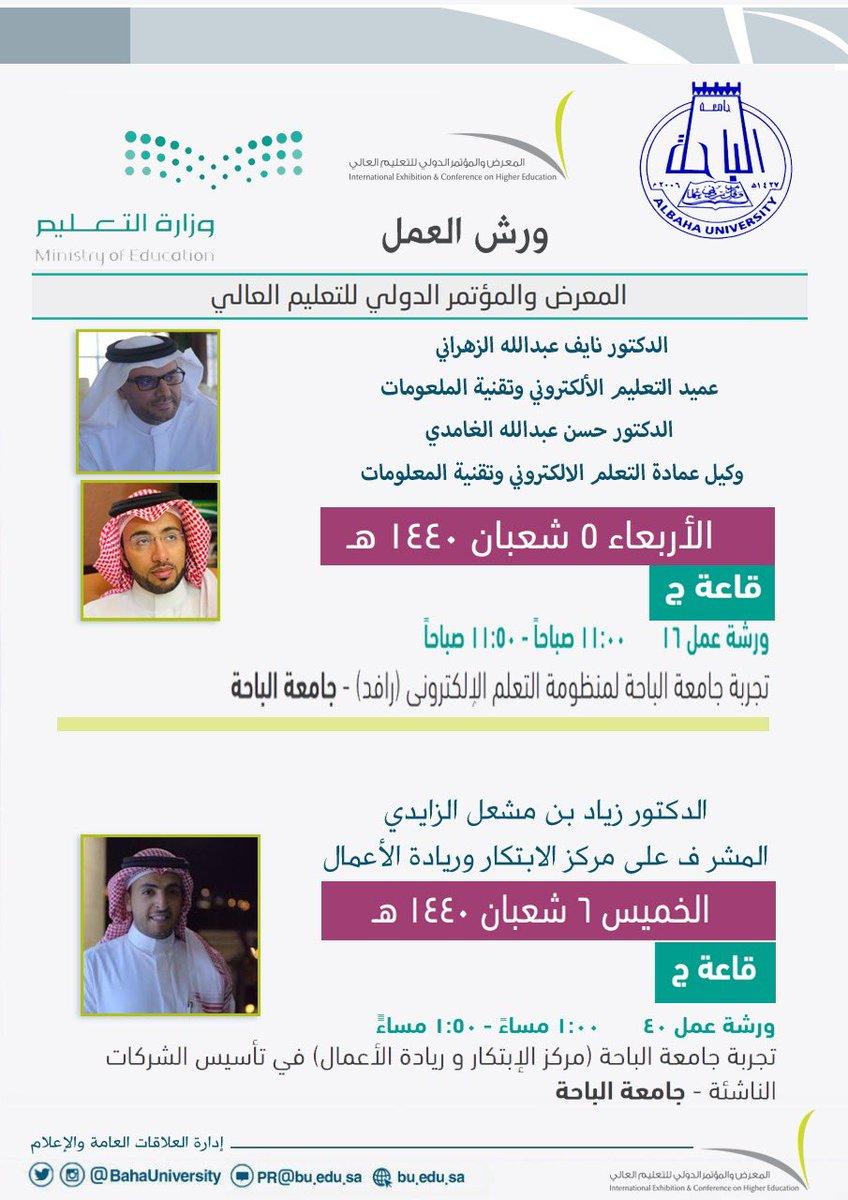 جامعة الباحة تفعل أكثر 0