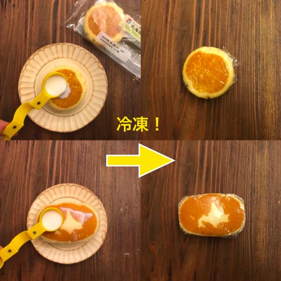 チーズ パン 北海道 蒸し