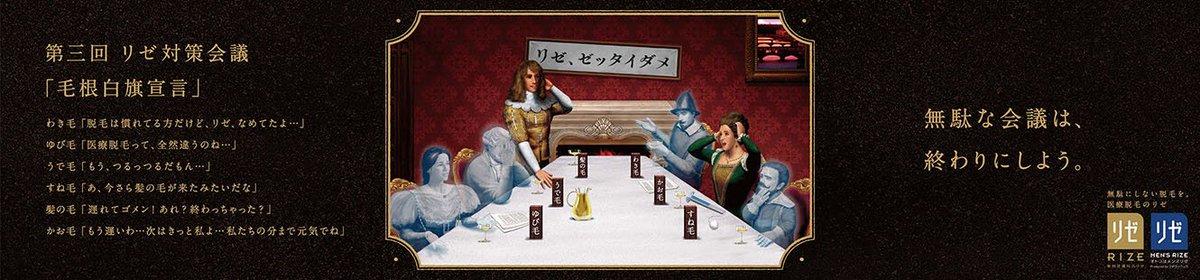 この広告パって見たとき、リゼに王位を継がせない会議してるのかと思った脱毛の広告なのね#リゼ・ヘルエスタ