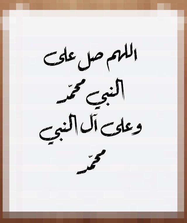 سجلوا حضوركم بالصلاة على محمد وآل محمد - صفحة 17 D3w277-WsAET3Ue