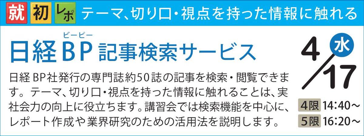 【参加者募集中】論文作成に!就職活動に!データベース「日経BP」講習会詳細・お申込みは→