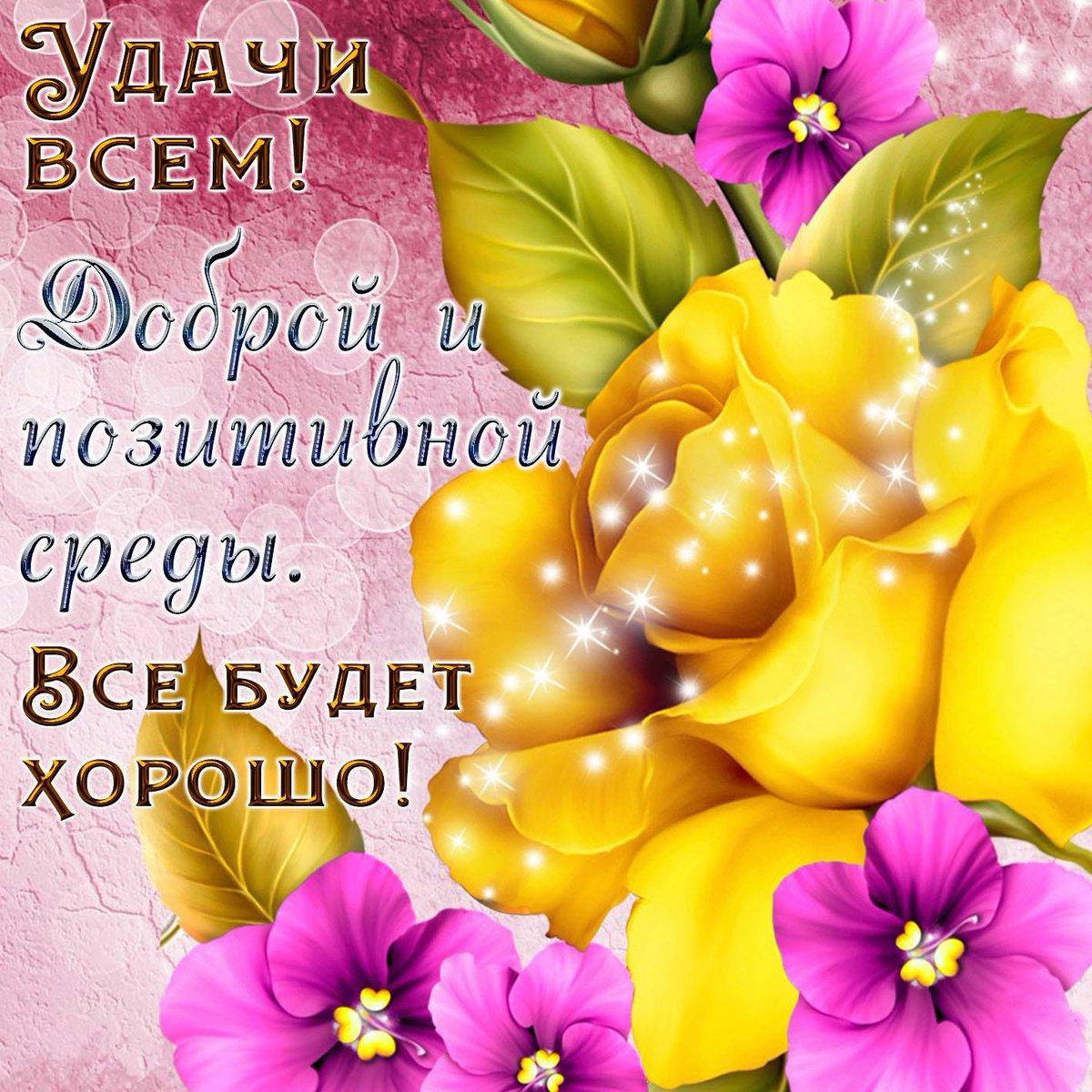 Открытки доброго утра и удачи на весь день