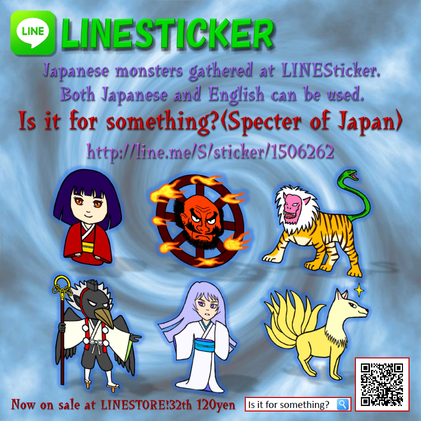 Japanese monsters gathered at LINESticker! 「Is it for something?」 Now on sale!  http:// goo.gl/2qdvEM  &nbsp;   #LINE #LINEsticker #monster<br>http://pic.twitter.com/gEkf0wJGc9