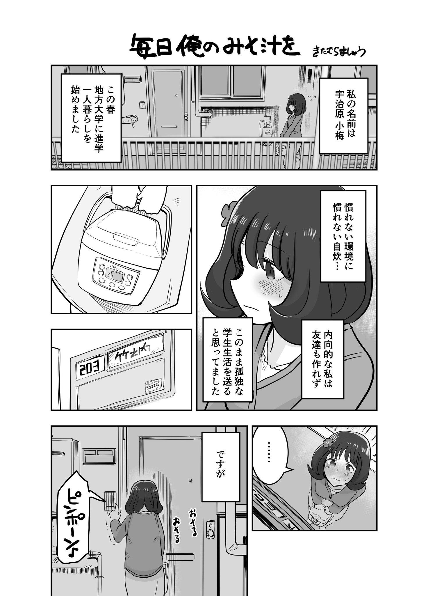 【創作漫画】女の子が毎日みそ汁を食べさせてもらう漫画①