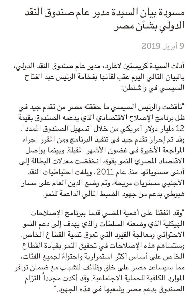 صندوق النقد الدولي يوافق على قرض لمصر قيمته 12 مليار دولار D3wjC5pU8AA2AAl