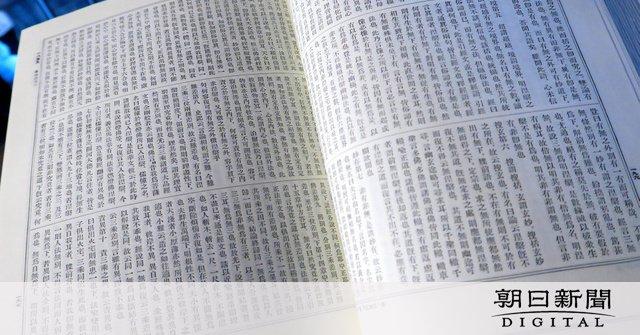 文系の博士課程「進むと破滅」 ある女性研究者の自死:朝日新聞デジタル大きな研究成果を上げ、将来を期待されていたにもかかわらず、多くの大学に就職を断られて追い詰められた女性が、43歳で自ら命を絶った。 日本仏教を研究してきた西村玲(…
