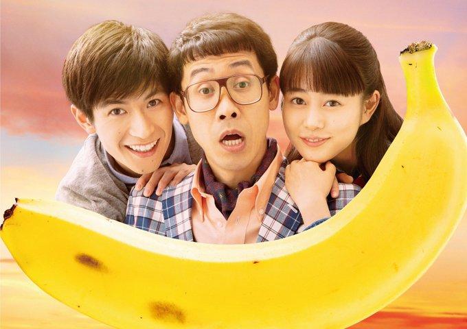 映画『こんな夜更けにバナナかよ 愛しき実話』高畑充希