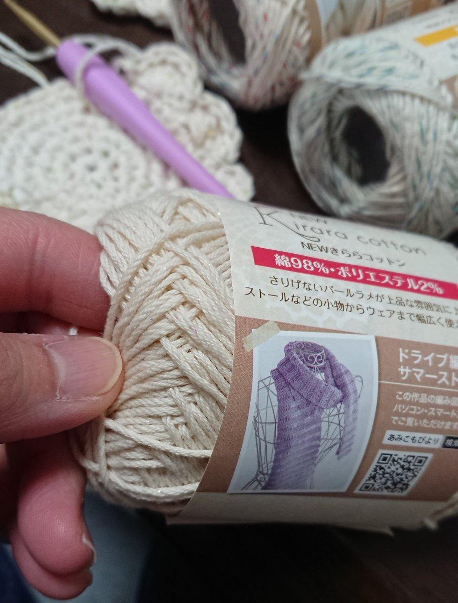 test ツイッターメディア - 本屋に寄る前にセリアで昨日の毛糸の色ちがい買ってきました😍 あとラメが入ったきららコットンも🙋 今編んでる2枚目が完成したら、きららコットンで作ってみよう❣❣  #セリア #セリア毛糸 #かぎ針編み https://t.co/lEGKV1CFlR