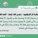 Image for the Tweet beginning: عن عائشة أم المؤمنين رضي