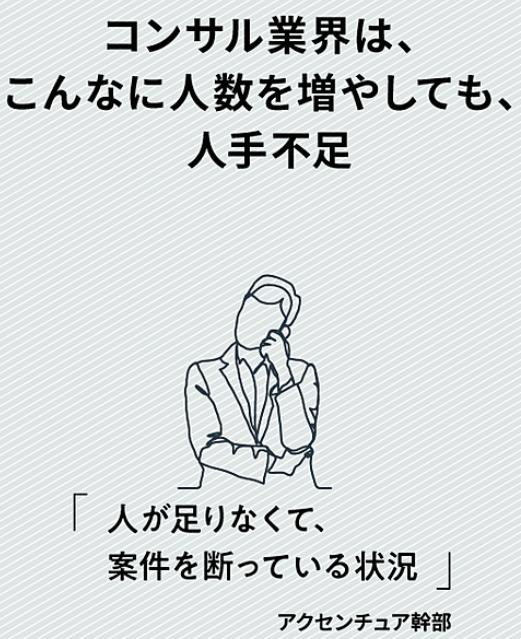 @sasakitoshinao 最近後輩や友人が次々コンサル業界へ就職/転職してるのですが、以前は高収入の代名詞だったコンサル業界も「人手不足」という名の「低賃金労働者不足」に突入しているように思います。大量生産されているということは、機械的業務で低賃金労働の可能性を疑わないと。