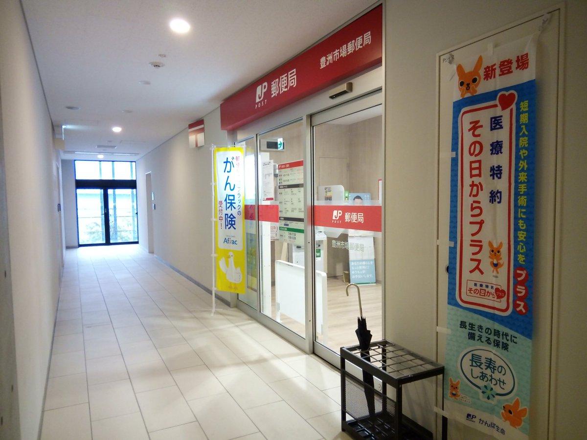 東京 都 江東 区 豊洲 郵便 番号