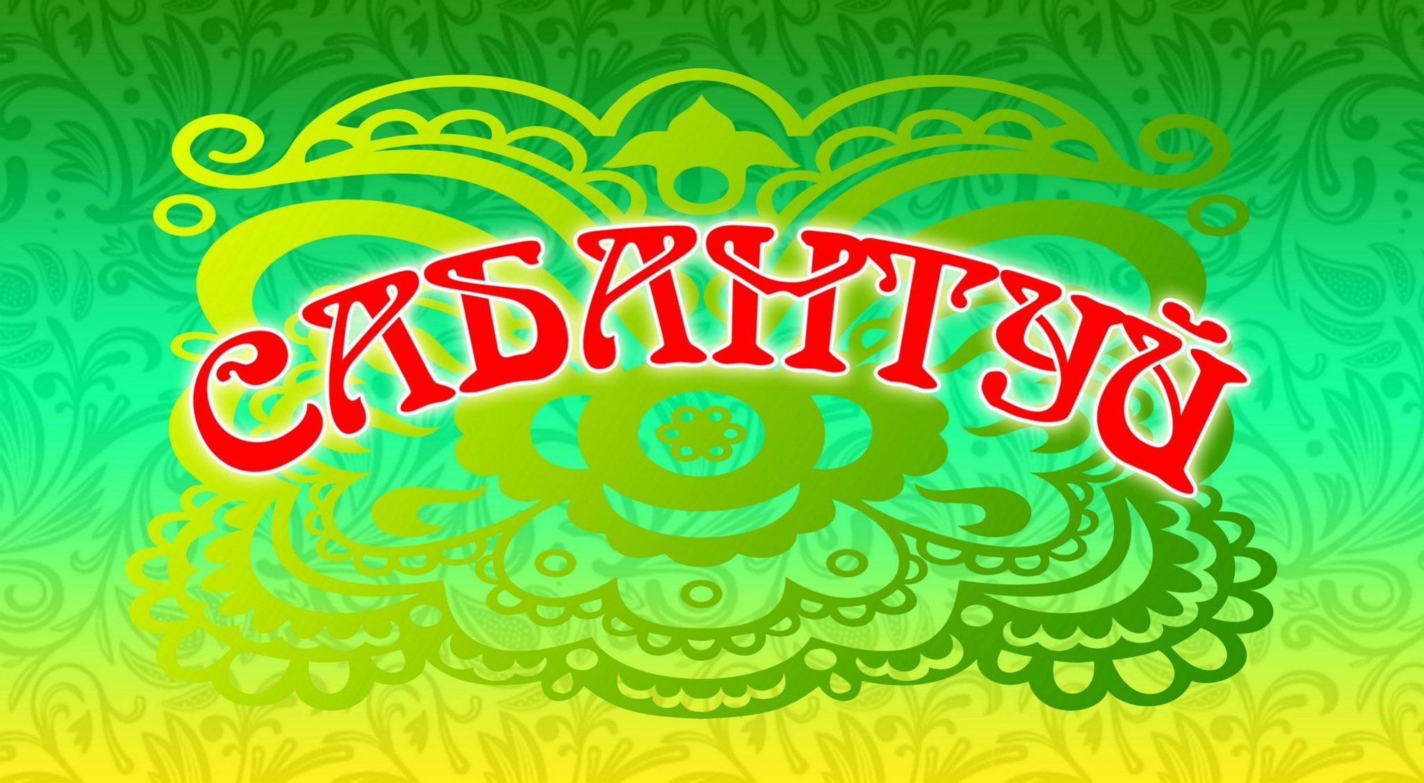 Красивые картинки с татарскими надписями, дня