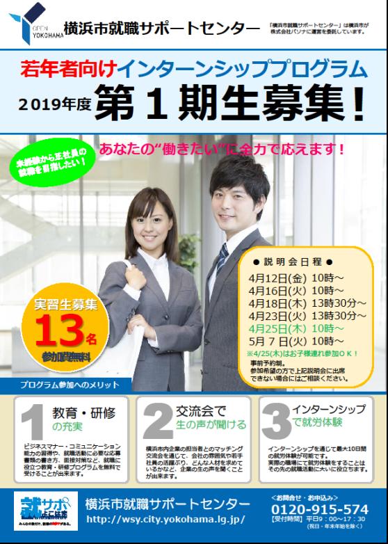 【横浜市内での就職をバックアップ!】「若年者・再就職を目指す女性向けインターンシッププログラム」の2019年度第1期生を募集中!就職活動に役立つ研修や交流会など内容充実!お電話で説明会のご予約をお取りください。参加費無料。詳細は→ #横浜 #就職 #インターン