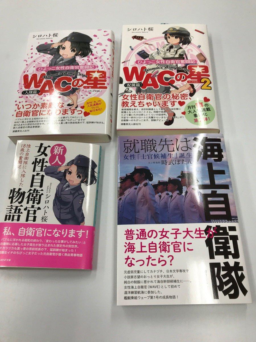 新年度が始まって、新生活がスタートした方も多いのでは?新生活を送るみなさんにオススメの本!『WACの星』『WACの星2』『新人女性自衛官物語』(「WACの星」の文庫版)『就職先は海上自衛隊』勇気がもらえる、新人女性自衛官のお仕事奮闘記です。