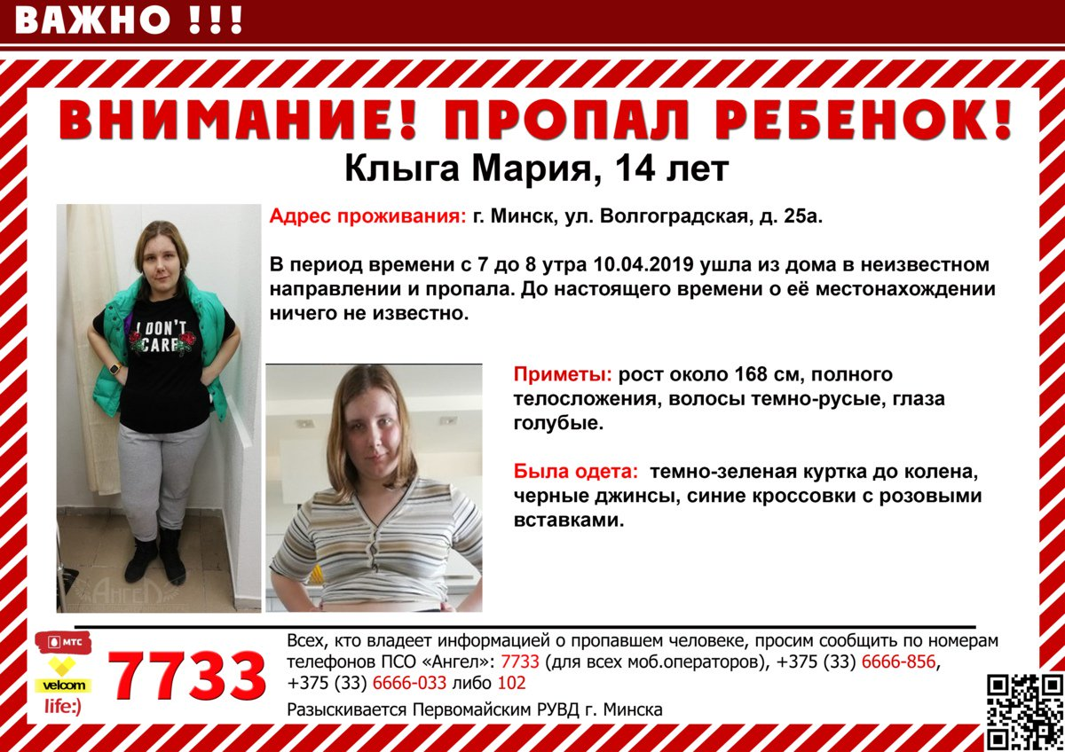 Беларусь, максимальный RT!  В Минске пропала 14-летняя девочка.  Что о ней известно:  https://news.tut.by/society/633321.html#tw…