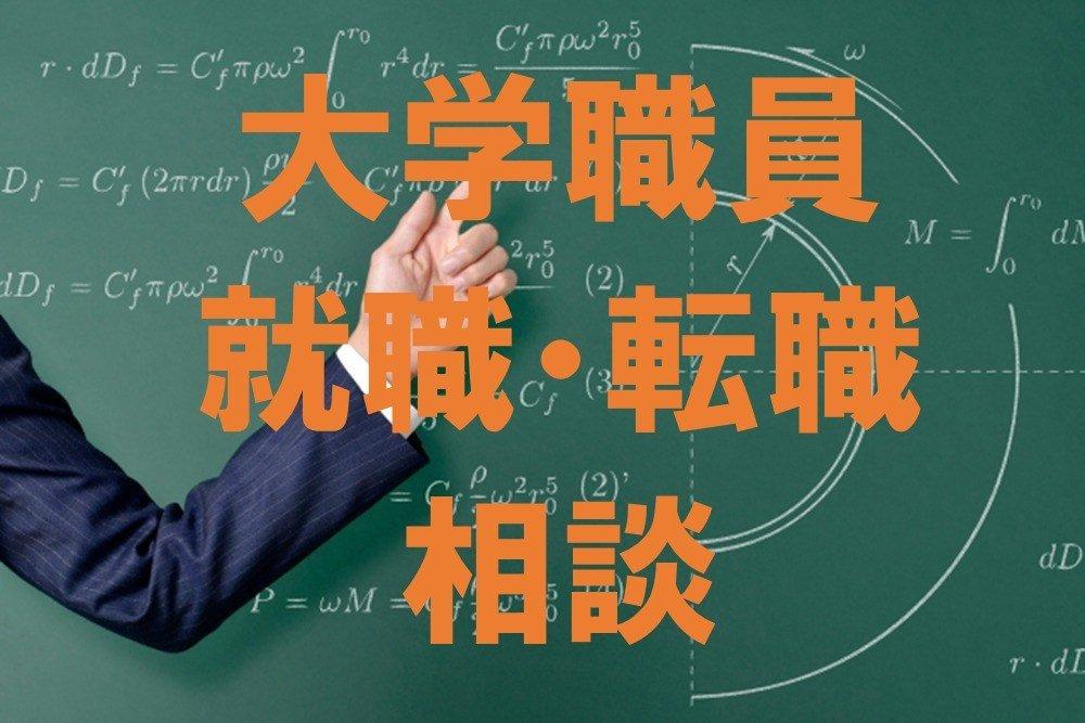 就職・転職相談事例⑪:私立大学職員への転職を目指すKさんから提出書類の作文に関する相談