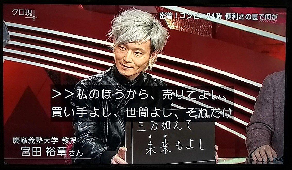 慶應 義塾 大学 宮田 教授