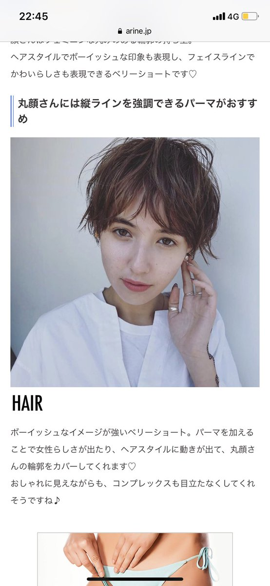 test ツイッターメディア - 丸顔ってタイトルにつけながら顔細いモデルの写真に使うのクソだと思うけとこのヘアスタイル可愛い採用したい…うっ…前髪作るか悩む… https://t.co/lSkYEMMxgS