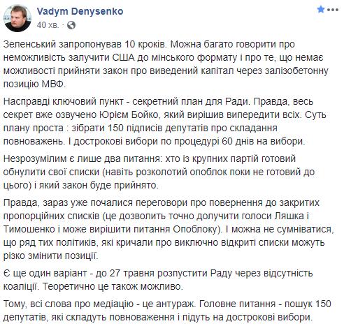 Аваков єдиний, хто проголосував проти узгодження відставки Степанова з поста глави Одеської ОДА, - Антон Геращенко - Цензор.НЕТ 121