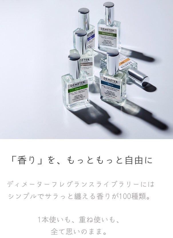 シングルノートで香りの種類豊富なディメーター、日本再上陸だって😭?!30mlでも税込3,000円以内で買えて、5mlのお試しサイズは税込648円なのに、いきなり100種類の香りを用意して再スタートしてくれるとか神かな😇✨欲しい香りがあるので今後も少しずつ種類が増えたりしたら嬉しいな😍 @DEMETERJAPAN