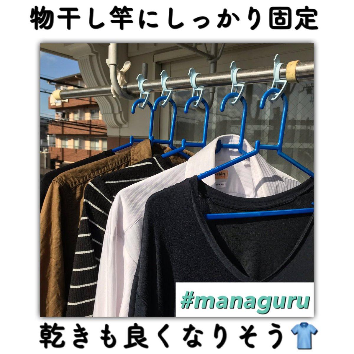 test ツイッターメディア - ▽バードキャッチ(5個入)  ハンガーが等間隔でかけられて  細いハンガーも太いハンガーもしっかり固定できる優れもの 風が強い日、薄い衣類だと隣の屋根に飛んでっちゃうから助かる😂洗濯干す時、見栄えも気にする派だから綺麗な間隔で干せるのもgood👍#managuru #lifeinJapan#DAISO  #Seria #CanDo https://t.co/nlKpEC5wmV