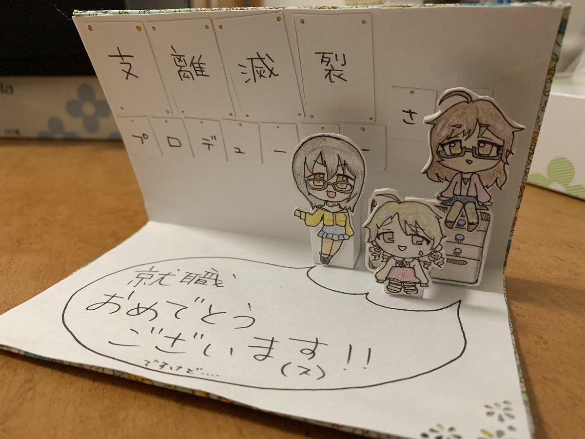 彼女に就職祝いのカードとタオル貰いましたカードとかP用に凝られてて感謝感激ですわ本当