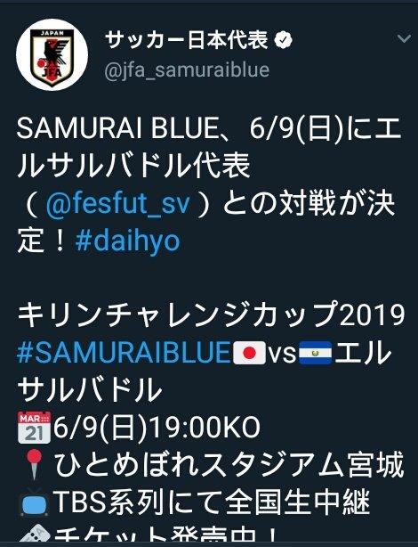 Juego amistoso contra  Japon el domingo 9 de junio del 2019. D3zDa7FXkAAGKmc