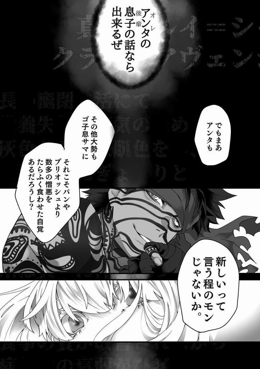 17 世 fate ルイ