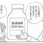 白砂糖は薬だった!?食べ物ではないという理由が……!